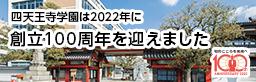 四天王寺学園 創立100周年記念サイト