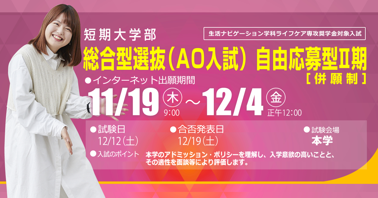 総合型選抜(AO入試) 自由応募型・自由応募型 Ⅱ期
