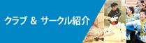 クラブ&サークル紹介