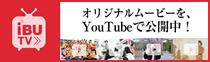 ibuTV:オリジナルムービーを、YouTubeで公開中!