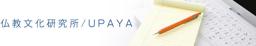 仏教文化研究所/UPAYA