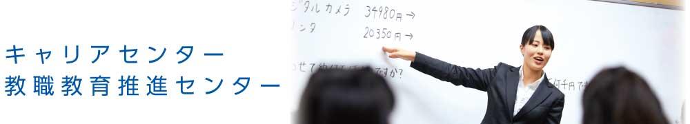 キャリアセンター 教職教育推進センター