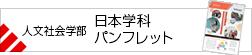 人文社会部 日本学科パンフレット