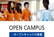 OPEN CAMPUS オープンキャンパス情報