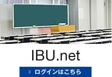 IBU.net ログインはこちら