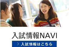 入試情報NAVI 入試情報はこちら