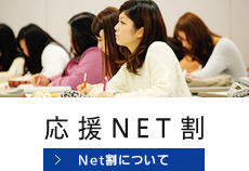 応援NET割 ネット出願はこちら
