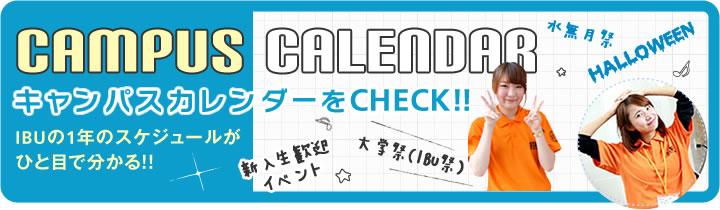 キャンパスカレンダーをCHECK!!