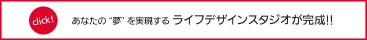 """あなたの""""夢""""を実現するライフデザインスタジオが完成!!"""