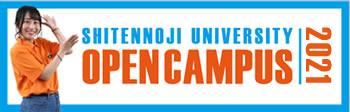 OPEN CAMPUS 見て・触れて・実際の大学生活をイメージ!