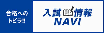 入試情報NAVI 合格へのトビラ 自分に合った入試方式を!