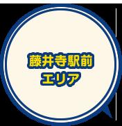 藤井寺駅前エリア