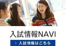 入試情報NAVI 四天王寺大学入試情報はこちら