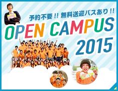 OPEN CAMPUS 2015 体験入学