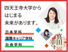 日本学科 国際キャリア学科 社会学科