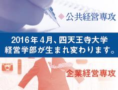 2016年4月四天王寺大学経営学部が生まれ変わります。