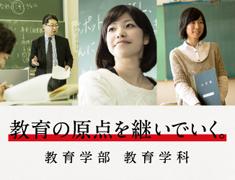 教育の原点を受け継いでいく。教育学部教育学科