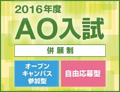2016年AO入試