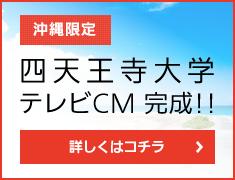 沖縄限定TVCM