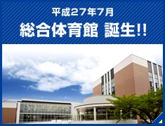 総合体育館 完成!!