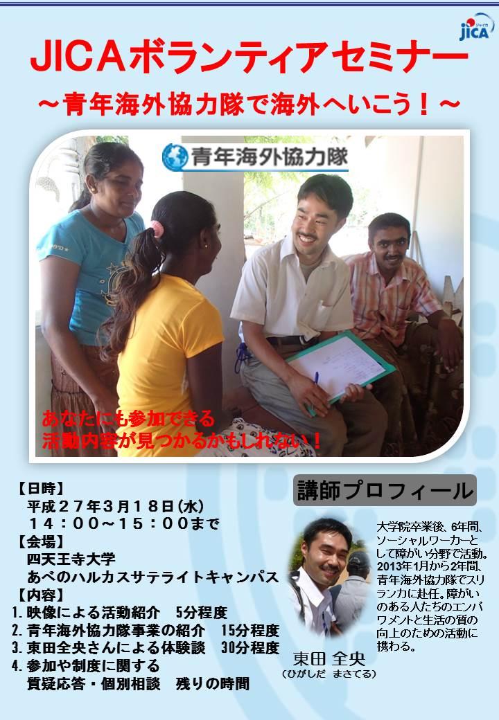 20150318 JICA_PDF1.jpg
