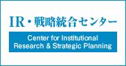 IR・戦略統合センター