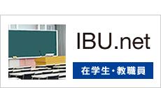 IBU.net(在学生・教職員)