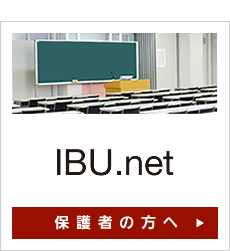 IBU.net(保護者の方へ)