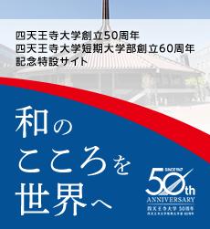 四天王寺大学50周年・四天王寺大学短期大学部60周年記念特設サイト