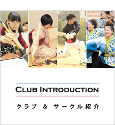 CLUB INTRODUCTION - クラブ&サークル紹介