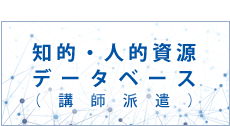 知的・人的資源データベース(講師派遣)
