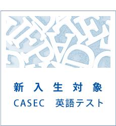 新入生対象 CASEC 英語テスト