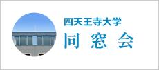 四天王寺大学 同窓会