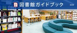図書館ガイドブック