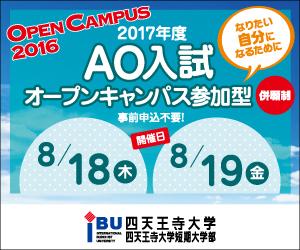 8月18日、19日 四天王寺大学AO入試オープンキャンパス参加型