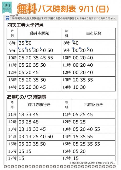 バス時刻表HP用0911_01