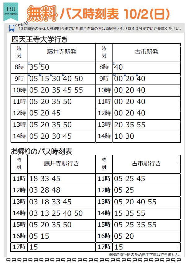 OC10月IBU臨時バス時刻表