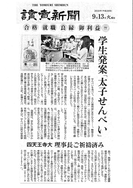 読売新聞0913