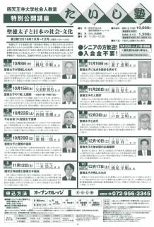 taishi2016-2--218x320