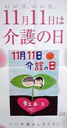 Seike_1111Kaigonohi
